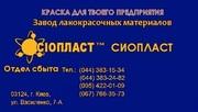 Эмаль МС-17 (эмаль МС17) краска МС-17 от изготовителя ЛКМ Сиопласт