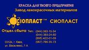 Краска,  эмаль,  органосиликатная композиция ОС-12-03   Органосиликатная